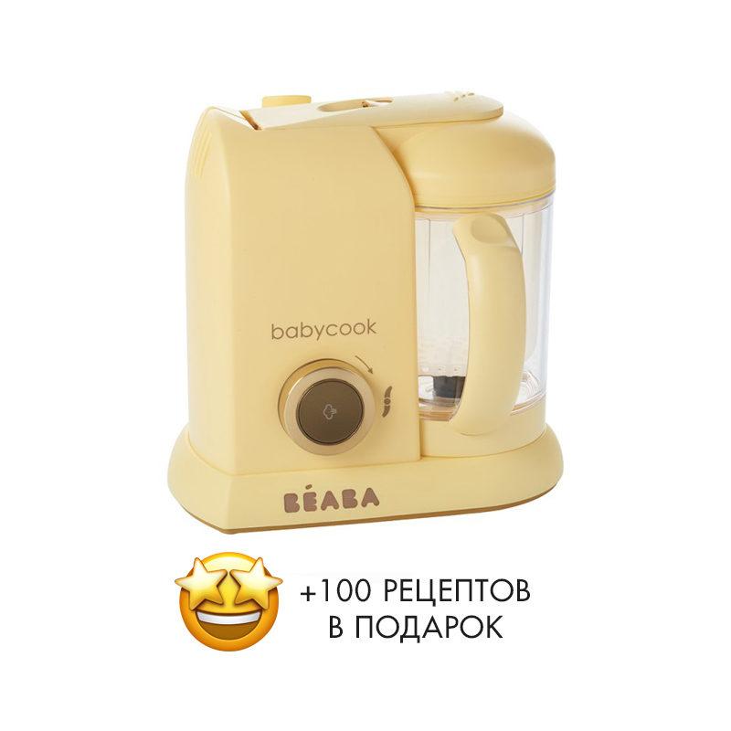 Beaba Babycook® Macarons Solo блендер-пароварка Vanilla Cream