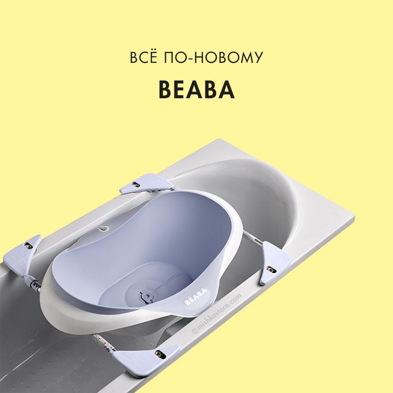 Beaba База Camele'o накладная универсальный цвет