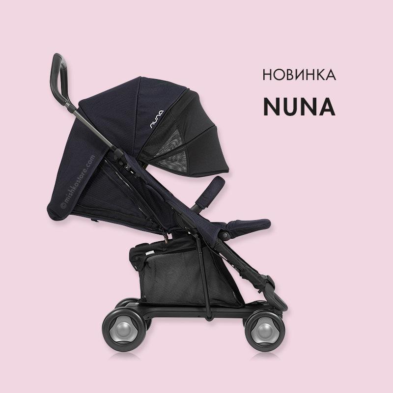 Nuna Pepp Luxx Коляска с бампером 6M+, Night ST24009GL