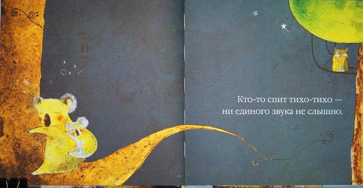 Сунг Иль- Тс-тс-тс... Сонная книжка