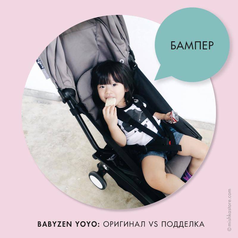 Yoyo_bamper