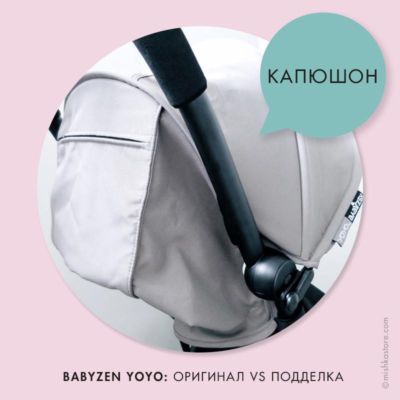 Babyzen-Yoyo