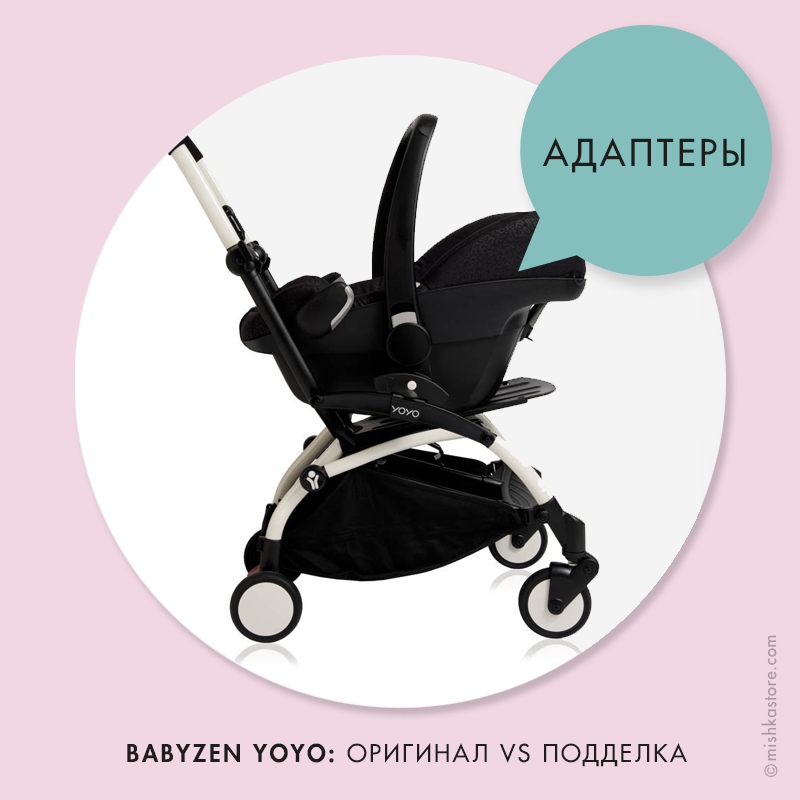 adaptery-babyzen-yoyo