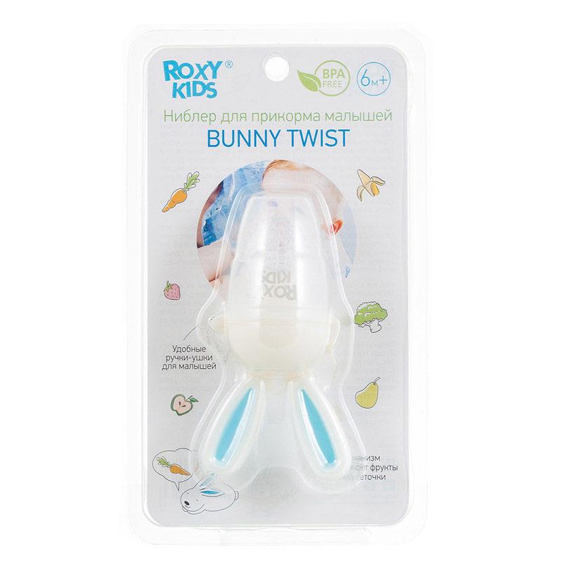 ROXY-KIDS BUNNY TWIST Ниблер для прикорма малышей, Голубой